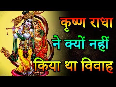 krishna radha love   कृष्ण ने राधा से क्यों नहीं किया था विवाह   Indian Rituals
