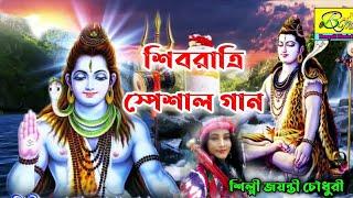 শিবরাত্রি স্পেশাল গান   Shivratri Hit Song Bangla #Jayanti Chowdhury #Mahashivratri ka new song 2021