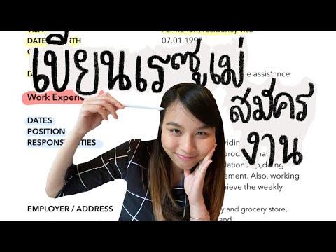 ตัวอย่างการเขียนเรซูเม่ภาษาอังกฤษ l Resume l หางานออสเตรเลีย