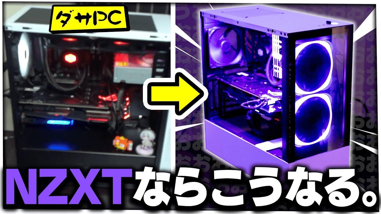 """【自作PC】2年使った""""クソダサPC""""を『NZXT H510 Elite』で超イケメンにしてみた!!!!!【i9-9900K/RTX2070Super】"""