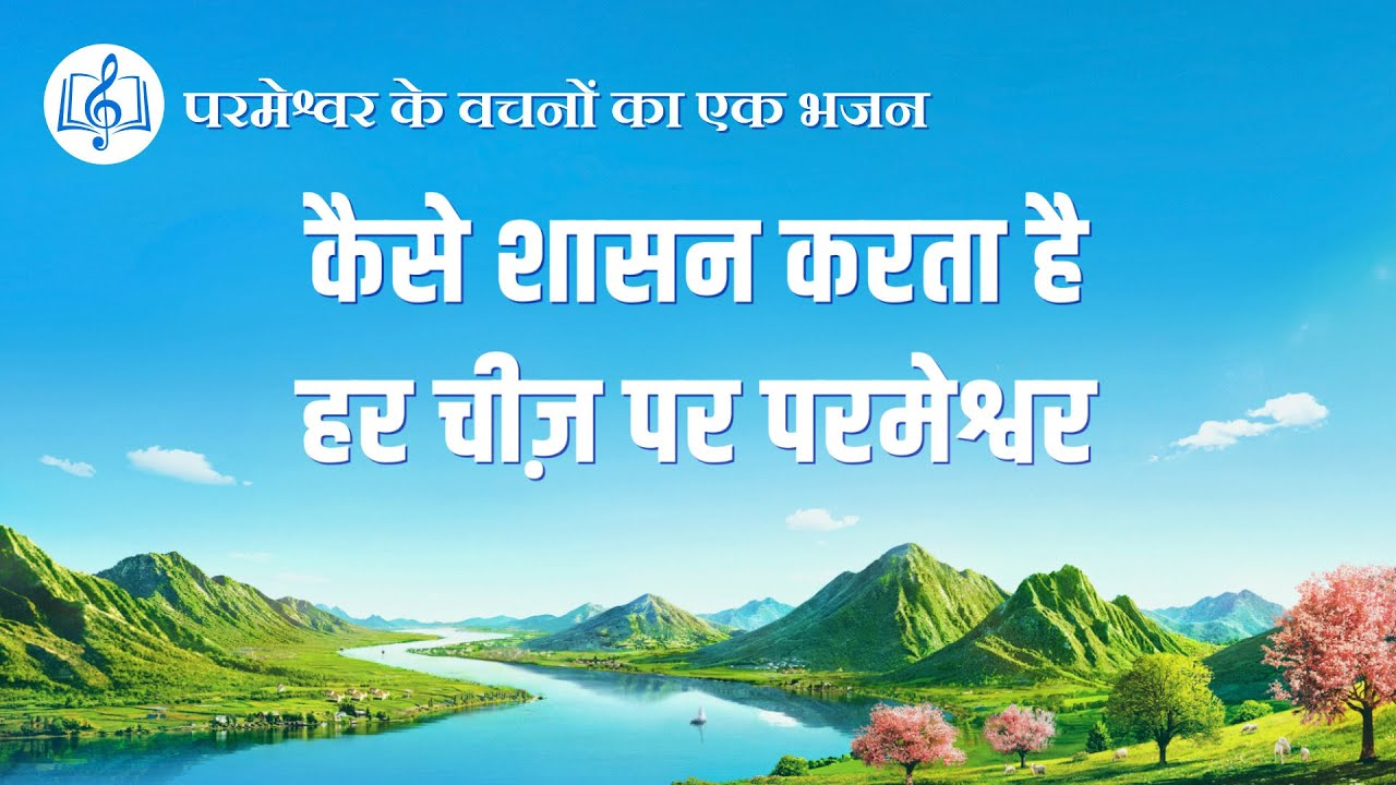 कैसे शासन करता है हर चीज़ पर परमेश्वर | Hindi Christian Song With Lyrics