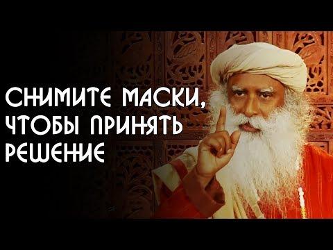 Чтобы принять решение, снимите маску - Садхгуру на Русском