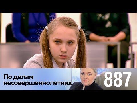 По делам несовершеннолетних | Выпуск 887