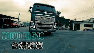 VOLVO FH540 台灣旗艦試駕   大車蒟蒻  開啟聊天室可以看到留言 thumbnail