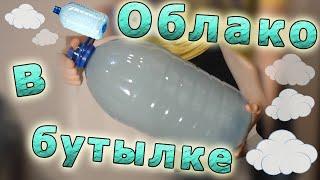 Как сделать облако в бутылке без специальных ингредиентов