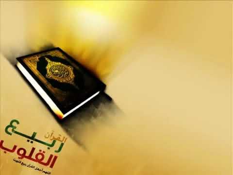 Полное чтение корана Complete Quran 3 1 القران الكريم كاملاً