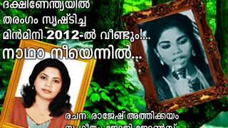 MINMINI (Chinna chinna aasai fame)Rajesh Athikkayam New Malayalam   Devotional Song