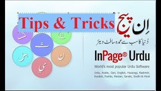 5 Useful  inpage Urdu Composing Tips and tricks