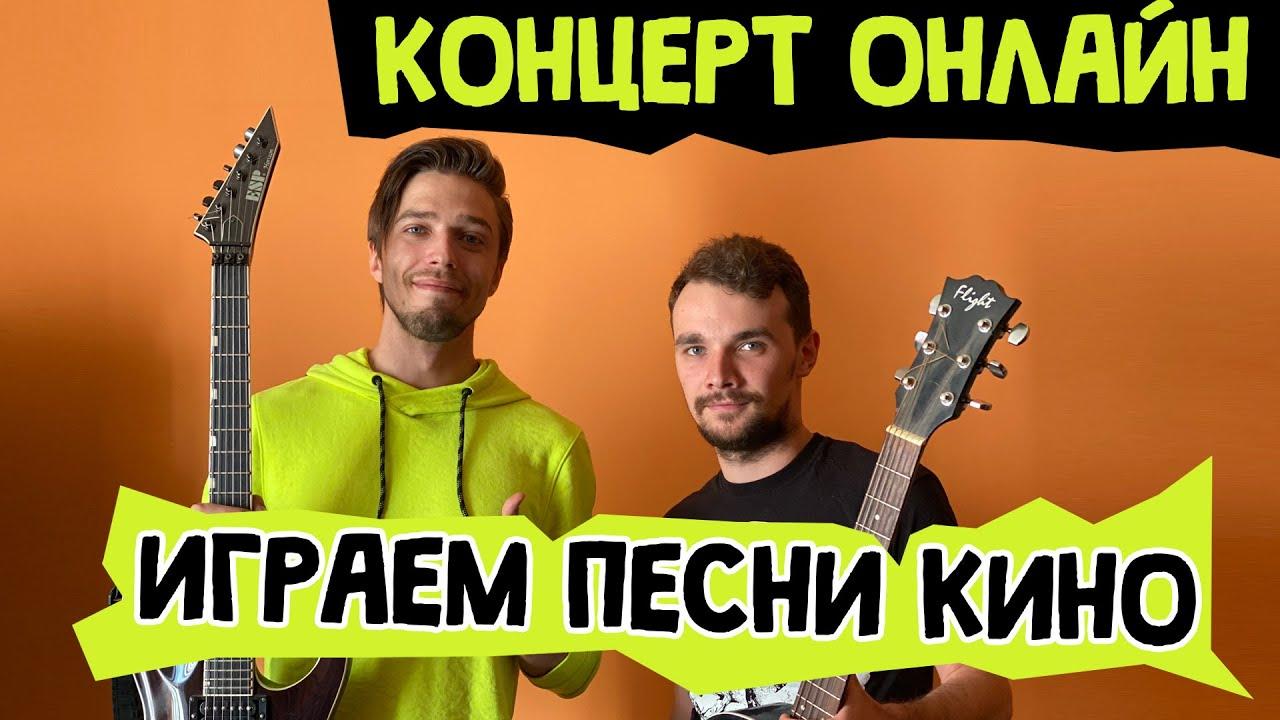 ИГРАЕМ ПЕСНИ КИНО // ОНЛАЙН-КОНЦЕРТ // ЗАХОДИ К НАМ!