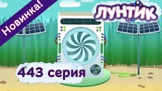 Лунтик - 443 серия. Путешествие во времени. Мультфильмы 2017