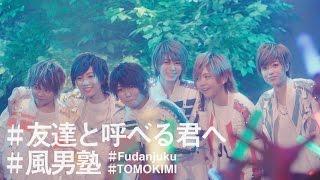 風男塾 / 友達と呼べる君へ (TOMODACHI TO YOBERU KIMI E) 2016年2月24...