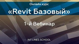 Курс Revit Базовый 1-й вебинар #int_revitbase