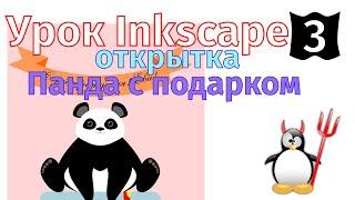 3 Урок inkscape: Панда с подарком