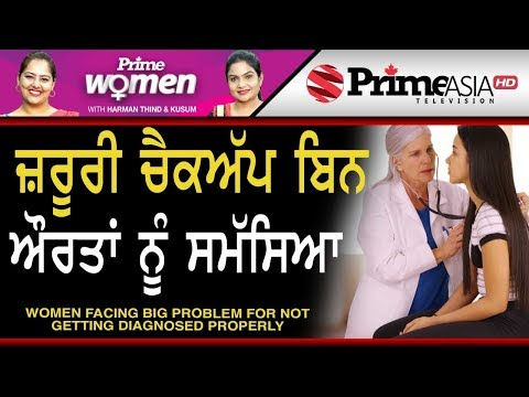 Prime Women 250 || Women Facing Big Problem For Not Getting Diagnosed Properly