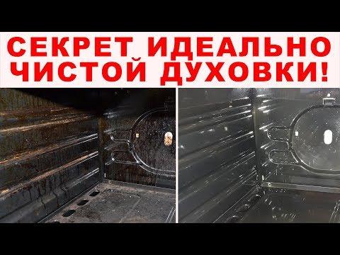 Как почистить газовую духовку в домашних условиях от жира и нагара