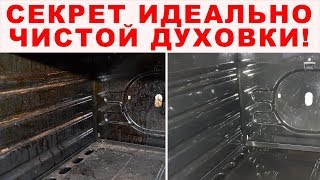 Как очистить ДУХОВКУ от МНОГОЛЕТНЕГО нагара и жира? 100 % эффект. Чем почистить духовой шкаф?