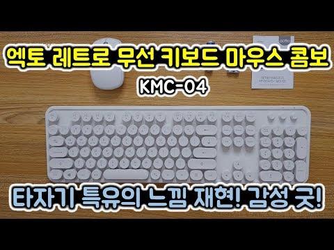 엑토 KMC-04 레트로 무선 키보드 마우스 세트 리뷰/너무 예쁜 복고풍 타자기 키보드