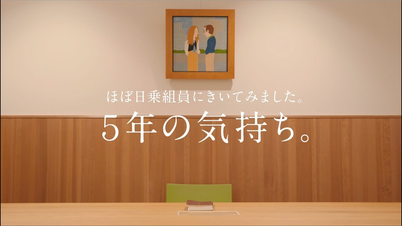 ほぼ日5年手帳スペシャルムービー「5年の気持ち。」 - YouTube
