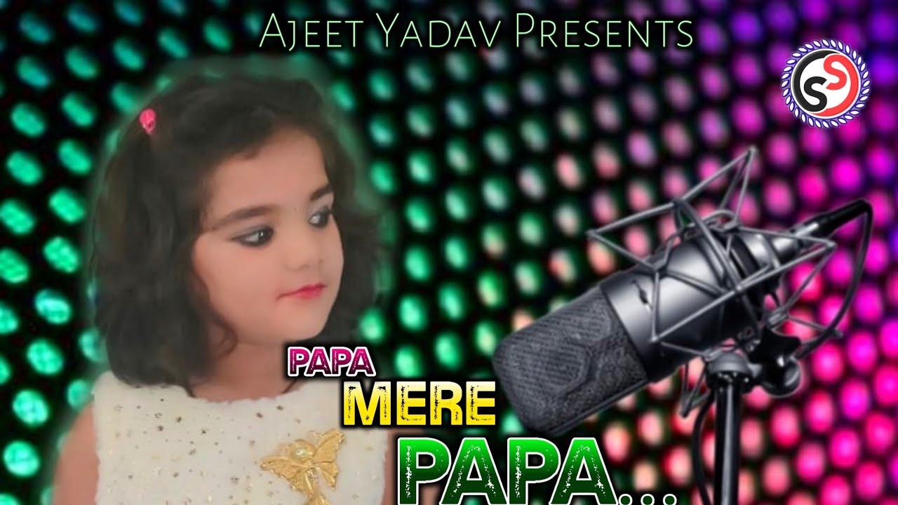 Papa Mere Papa | Cover by Shanaya | 3 साल की बच्ची की आवाज़ सुनकर आपका दिल खुश हो जायेगा |