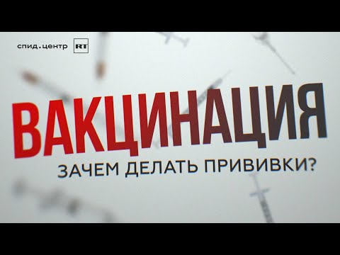 Нет, прививки не вызывают аутизм / ЭПИДЕМИЯ с Антоном Красовским