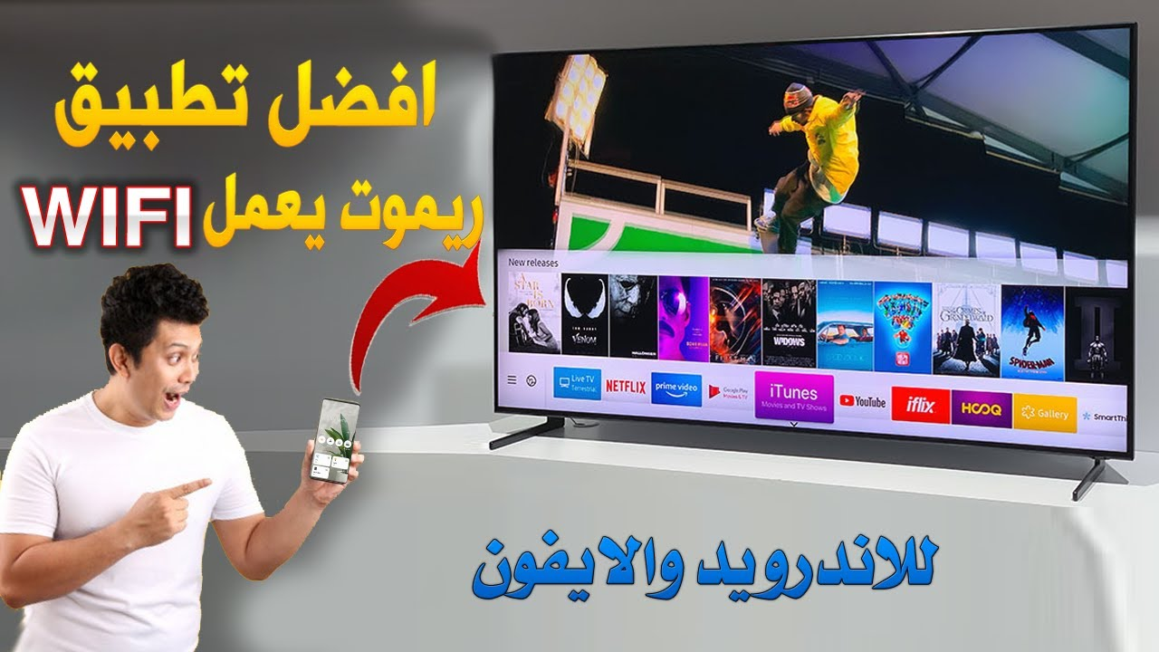 افضل تطبيق للتحكم في الشاشات الذكية عن طريق اي هاتف Samsung smart tv