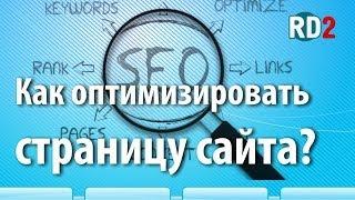 видео SEO чек-лист для оптимизации страницы сайта (On-Page оптимизация сайта)