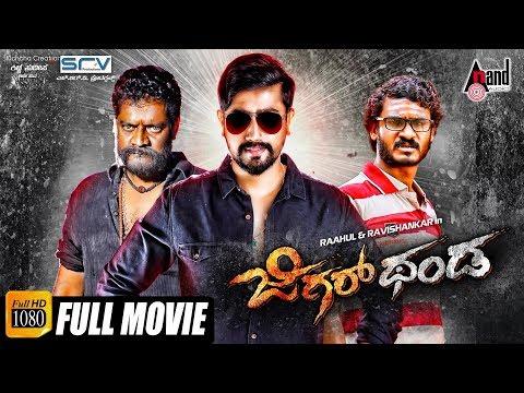 JIGARTHANDA | Full HD Kannada Movie | Ravishankar | Raahul | Chikkanna | Samyuktha Hornad