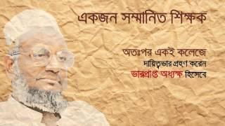 Abdul Quader Mollah, A legend of Islamic Movement