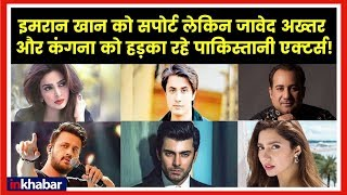 Bollywood & Pakistani Actors Reaction on Pulwama; पुलवामा घटना पर पाकिस्तानी एक्टर्स की प्रतिक्रिया