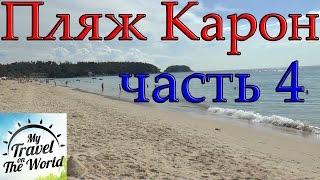 Пляж Карон на Пхукете, Таиланд, часть 4, серия 404(Январь 2016г. Пляж Карон, согласно мнению многих экспертов и бывалых путешественников, является одним из..., 2016-05-20T15:35:56.000Z)
