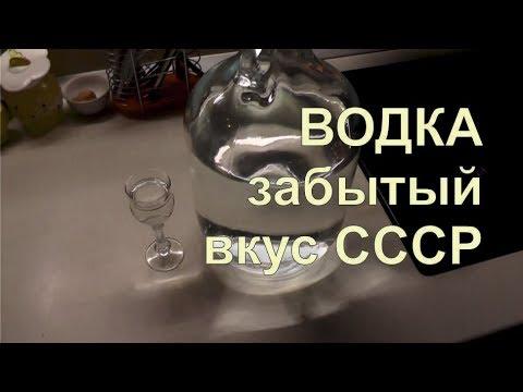 Лучший рецепт Водки в домашних условиях. Забытый вкус СССР.