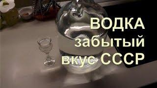 Лучший рецепт Водки в домашних условиях Забытый вкус СССР