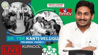 AP CM Jagan Live | YSR Kanti Velugu Third Phase Launch Live | Kurnool | hmtv
