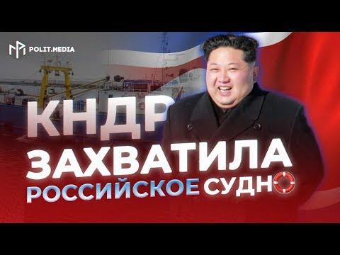 СЕВЕРОКОРЕЙСКИЕ ВОЕННЫЕ ЗАХВАТИЛИ РОССИЙСКОЕ СУДНО!