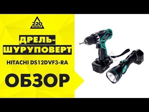 Дрель-шуруповерт аккумуляторная HITACHI DS12DVF3-RA