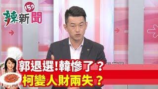 【辣新聞152】郭退選!韓慘了? 柯變人財兩失?2019.09.17