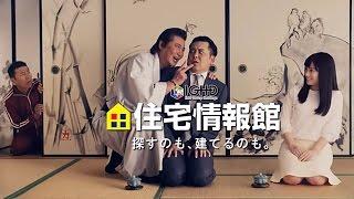 橋本環奈、くりぃむ、竹内力 住宅情報館CM&メイキング「ごあいさつ篇」...