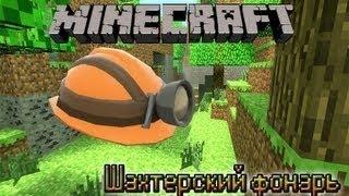 Обзоры модов Minecraft #4 Шахтерский фонарь