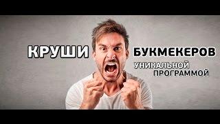 Уникальная-программа против Букмекеров.Творит Чудеса)