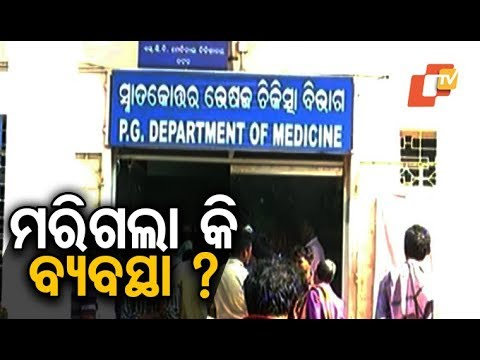 Death Of Humanity: Dead Body Lies Unattended For Hours In SCB Medical