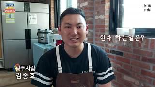 김종효(32) 청년창업인(122/1000)