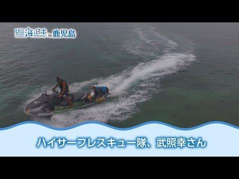 海のそなえ ハイサーフレスキュー隊 武照幸さん 日本財団 海と日本PROJECT in 鹿児島 2018 #45