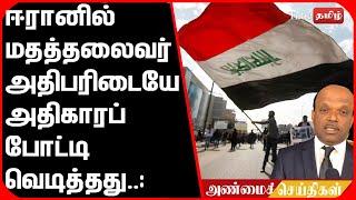 ஈரானில் மதத்தலைவர் அதிபரிடையே அதிகாரப் போட்டி வெடித்தது..: 9500 பேர் அவுட் !