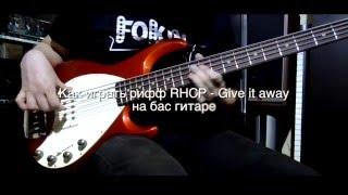 Как играть рифф RHCP - Give it away на бас гитаре