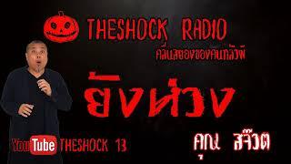 THE SHOCK13 l เรื่องเล่าสุดช็อค l ยังห่วง คุณ สจ๊วต l The Shock เดอะช็อค