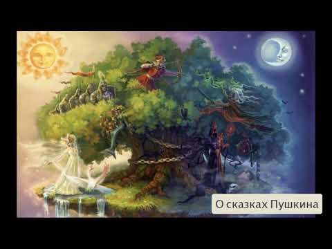О сказках Пушкина.