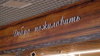 В Саранске открылся гипермаркет «Караван»