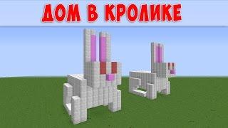 Кролик в Майнкрафт, как построить, урок