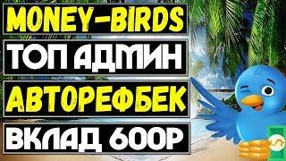 money-birds.one - Новая экономическая игра от топового админа! ОБЗОР