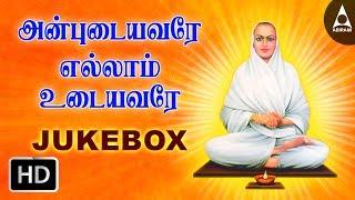 Anbudayavare Ellam Udayavare Jukebox (Thiruarutpa) - Songs Of Vallalar - Tamil Devotional Songs